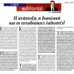 2014_11_15_I anaptixi i diaploki kai oi tychodioktes laikistes_Axia_antilaikismos_pelateiako kratos