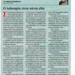 2014_12_06_O laikismos einai panta edo_Agora_antilaikismos