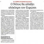 2014_11_17_Al Tsipras Se Ispania kai Italia O laos tha allaxei olokliri tin Evropi_Avgi_Tsipras_Syriza_Podemos_laos_laikismos_Evropi_neofileleftherismos