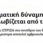 2014_11_18_I sosialdimokratis echei taftistei me ton neofilelefterismo_Avgi_neofileleftherismos_sosialdimokratia_SYRIZA_Tsipras_A