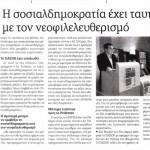 2014_11_18_I sosialdimokratis echei taftistei me ton neofilelefterismo_Avgi_neofileleftherismos_sosialdimokratia_SYRIZA_Tsipras_B