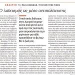 2014_11_18_O laikismos os meso antipolitefsis_Kathimerini_USA_laikismos_laikistiki akrodexia