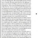 2014_11_20_Den gnorisame kathodigites_Athens Voice_SYRIZA_dimokratia