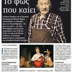 2014_11_20_To phos pou kaiei_Peloponnisos_laiki techni