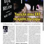 2014_11_20_Ypoteli stin EKT ta krati tou evro_Epikaira_metadimokratia_elit_neofileleftherismos