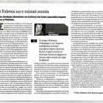 2014_11_22_Oi Podemos kai i politiki outopia_Axia_Podemos