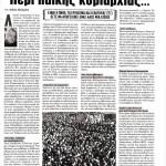 2014_11_22_Peri laikis kyriarchias_Karfi_laiki kyriarchia