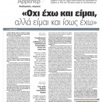 2014_11_22_Synentefxi Eleni Glykatzi Arveler_Imerisia_antilaikismos