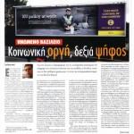 2014_11_23_Koinoniki orgi dexia psifos_Avgi_Vretania_Farage_laikistiki akrodexia_evroskeptikismos
