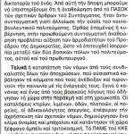 2014_11_25_Apoaristeropoiisi_Estia_akra dexia_dimokratia_aristera
