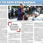 2014_11_25_To Potami thelei polites choris ethniki taftotita_Dimokratia_Potami_ethnos_laos_ekklisia_ethnikismos