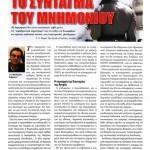 2014_11_26_To Syntagma tou mnimoniou_Epikaira_dimokratia_metadimokratia_mnimonio_neofileleftherismos