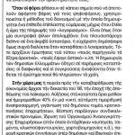2014_11_28_Poios plironei ton logariasmo_Estia_pelateiako systima_oikonomikos laikismos_antilaikismos_PASOK_A