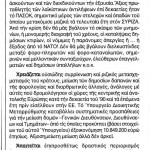 2014_11_28_Poios plironei ton logariasmo_Estia_pelateiako systima_oikonomikos laikismos_antilaikismos_PASOK_B
