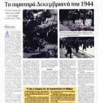 2014_11_28_Ta aimatira dekemvriana tou 1944_Dimokratia_ethnos