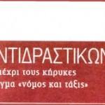 2014_11_29_I epelasi ton neoantidrastikon_Ta Nea_akra dexia_neofileleftherismos_laiki dexia_laikistiki akrodexia_A