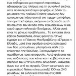 2014_11_29_Mipos eian dikio_Makedonia_antilaikismos