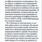 2014_11_01_O laikismos dokimazei tis antoxes mas_Kefalaio_antilaikismos_elit