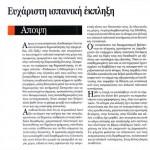 2014_11_03_Efxaristi ispaniki ekplixi_Efimerida ton Syntakton_Podemos_Ispania_laikismos