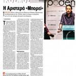 2014_11_03_I aristera mporei_Efimerida ton Syntakton_Podemos_Ispania_laikismos