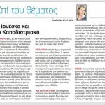 2014_11_03_O Ionesko kai to Kapodistriako_Elefteros Typos_antilaikismos_metadimokratia