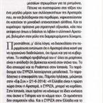 2014_11_04_Kales eidiseis apo tin Ispania_Efimerida ton Syntakton_Podemos_Ispania_SYRIZA