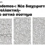 2014_11_04_Podemos nea diaxeiristiki enallaktiki sto kapitalistiko systima_Rizospastis_podemos_Ispania