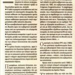 2014_11_05_Politikes dimoseis seismikou xaraktira_Efimerida ton syntakton_laiki kyriarxia_dimokratia_elit
