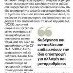 2014_11_07_Ta kommata einai allou_Ethnos_laikismos_pelateiako systima_antilaikismos