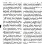 2014_11_08_Koinoniko rigma stin Evropi_Elefteros Typos_Evropi_elit_laos