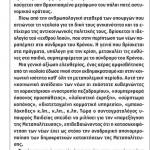 2014_11_08_O fovos tou Kronou_Avgi_metadimokratia_laos_laikismos