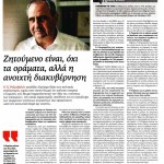 2014_11_08_Pierre Roznvalon_Efimerida ton Syntakton_dimokratia_Enropi_laos