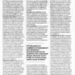 2014_11_09_I enosi tis Evropis 25 xronia meta tin ptosi tou Teixous_Ethnos_Evropi