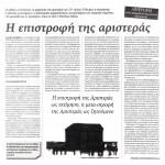 2014_11_09_I epistrofi tis aristeras_Avgi_aristera_laikismos