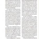 2014_11_09_I mataii anazitisi igeton_Kathimerini_laikismos_igetis_dimokratia