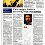 2014_11_09_Kati allazei stin Ispania_Epohi_Podemos_aristera_laos_A