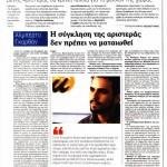 2014_11_09_Kati allazei stin Ispania_Epohi_Podemos_aristera_laos_B