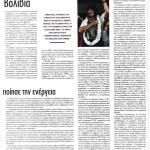 2014_11_09_O indianos pou enose tin aristera sti Volivia_Avgi_Volivia_aristera_dimokratia_laiki kyriarchia_B