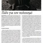 2014_11_09_Pali gia ton politismo_Avgi_laiki techni