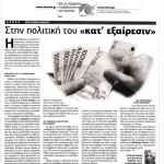 2014_11_09_Stin politiki tou kat' exairesin_Xoni_laikismos