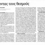2014_11_10_Diakrinontas tous thesmous_Efimerida ton syntakton_laos_MME