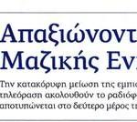 2014_11_10_Politikoi thesmoi se krisi nomimopoiisis_Efimerida ton syntakton_laos_MME_A