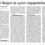 2014_11_10_Politikoi thesmoi se krisi nomimopoiisis_Efimerida ton syntakton_laos_MME_B