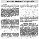 2014_11_12_To oxi se ola den einai politiki_Estia_laos_antilaikismos
