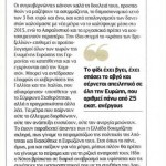 2014_11_29_O choros kala kratei_Ethnos_Evropi_laiki kyriarchia_aristera_akra dexia