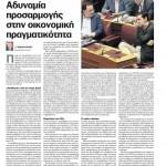 2014_11_29_SYRIZA Adynamia prosarmogis stin oikonomiki pragmatikotita_Eleftheros Typos_antilaikismos_laikismos_SYRIZA_akra dexia_oikonomikos laikismos