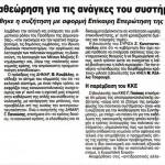 2014_11_29_Syntagmatiki anatheorisi gia tis anagkes tou systimatos_Rizospastis_laiki kyriarchia