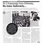 2014_11_30_An o Eskobar itan Ellinas tha itan politikos_Xoni_dimokratia_laos_laikismos