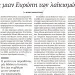 2014_11_30_Pros mian Evropi ton laikismon_Kathimerini_laikismos_Evropi_Podemos_SYRIZA