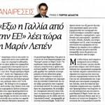 2014_12_01_Exo i Gallia apo tin EE leei tora i Marie LePen_Ethnos_akra dexia_Evropi_Front National_A